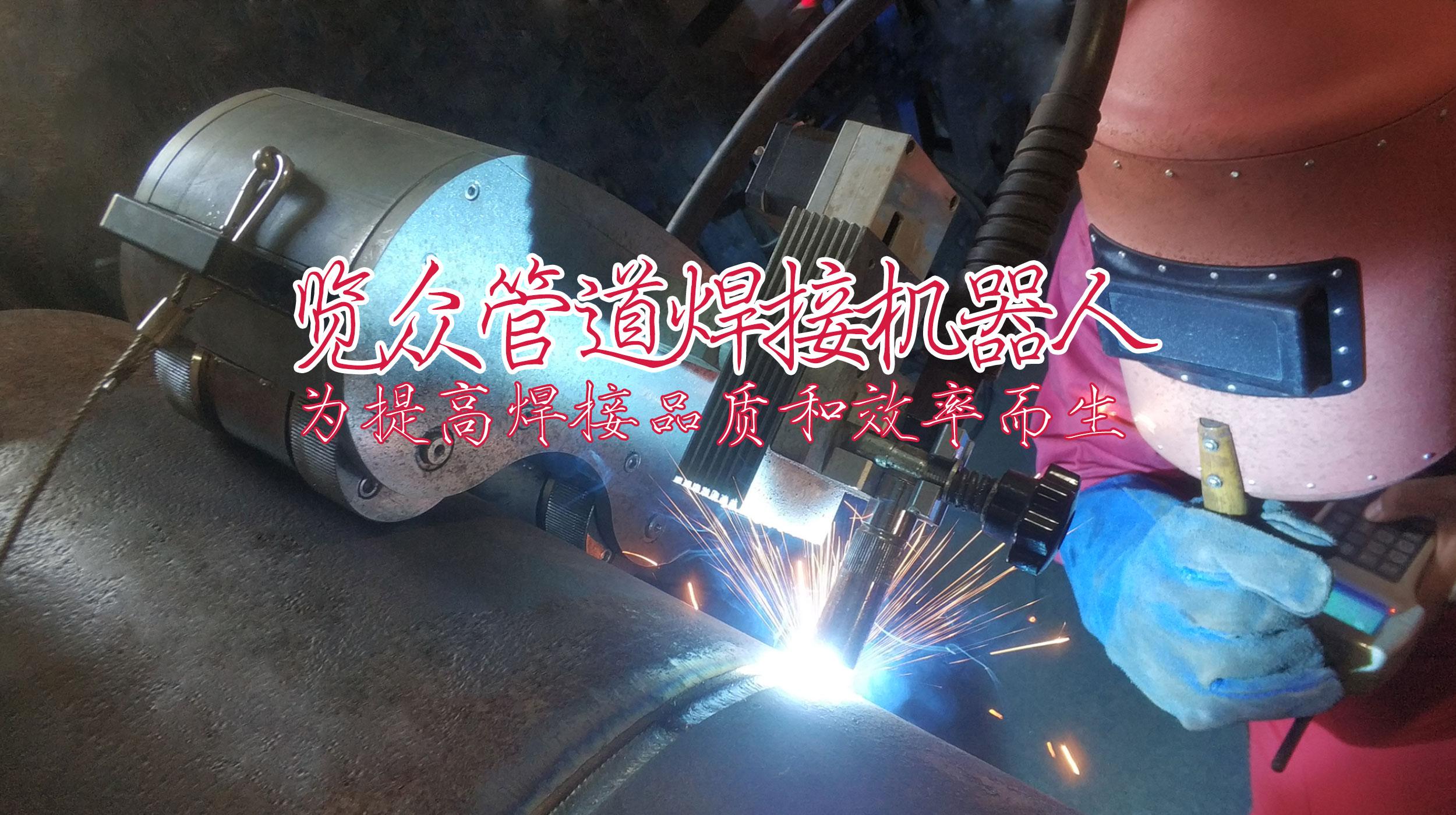 览众管道自动焊接机